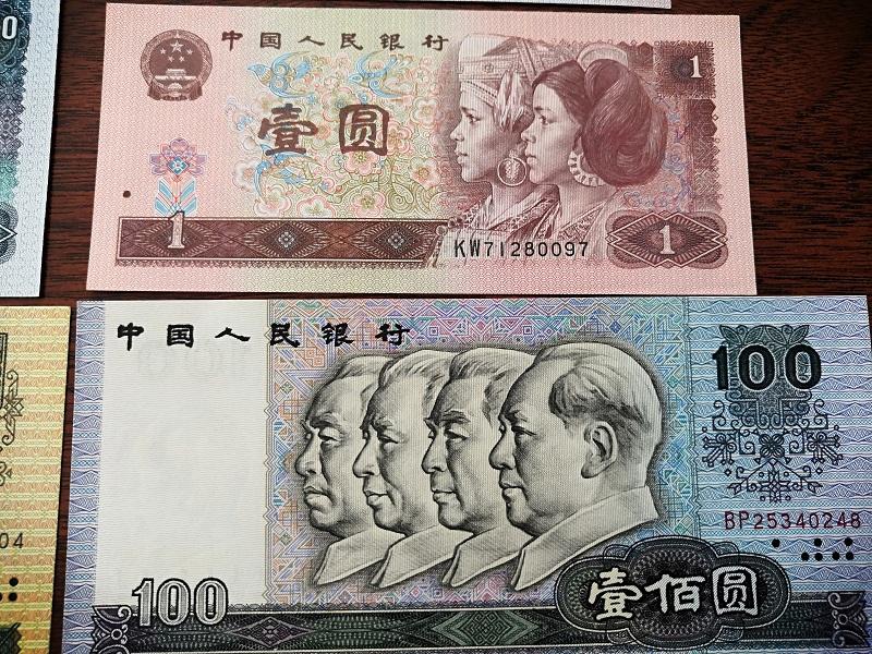 Full Bộ 9 Tờ Trung Quốc 1980-1990 UNC